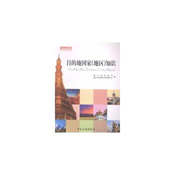 【旧书二手书8成新】目的地国家地区知识 浙江省旅游局 浙江省旅游培训管理中心编 中国旅游出版社 9 旧书,6-9成新,无光盘,笔记或多或少,不影响使用。辉煌正版二手书。