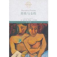 男性与女性(西方思想文化译丛)