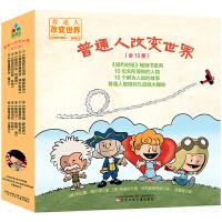 森林鱼童书・普通人改变世界(全十册)