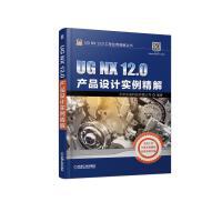 UG NX 12.0�a品�O���例精解