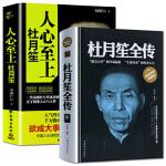 杜月笙全传超值精装典藏版 人心至上杜月笙 中国历史民国历史人物故事