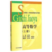 高等数学(上全国高职高专教育高等数学系列教材) 刘书田