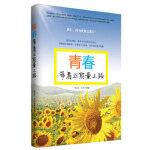 【新书店正版】青春带着正能量上路 杨东红,良石著 海潮出版社