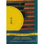 【新书店正版】一粒麦种 [肯尼亚]恩古吉・瓦・提安哥 Ngugi Wa Thiong'o,朱庆 人民文学出版社