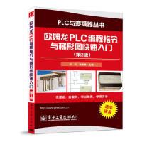 欧姆龙PLC编程指令与梯形图快速入门(第2版)卢巧、张凌寒 电子工业出版社