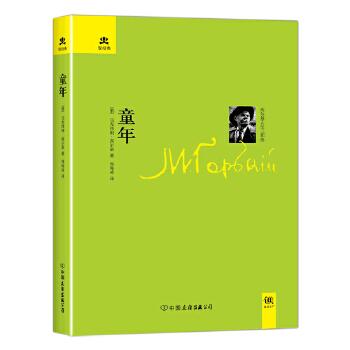 童年(pdf+txt+epub+azw3+mobi电子书在线阅读下载)