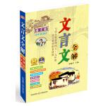 2013 文言文全解7-9年级(语文版)16开
