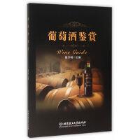 葡萄酒鉴赏