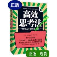 【二手旧书9成新】高效思考法 /[日]本田直之 中国华侨出版社