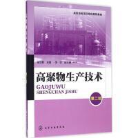 高聚物生产技术(第2版) 张立新 主编