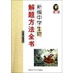 新编中学生物解题方法全书(高1版)