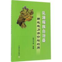 乳源瑶族自治县耕地地力评价与利用 张宇平 等 编著