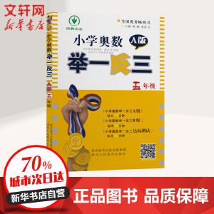 小学奥数举一反三(A版)5年级 蒋顺,李济元 主编