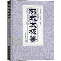 陈式太极拳 人民体育出版社