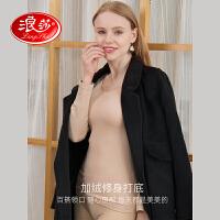 浪莎保暖衣女加厚加绒美体女士秋衣内穿保暖内衣肉色冬季打底上衣