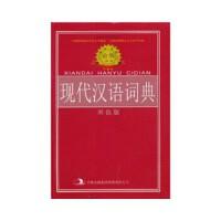【新书店正版】标准规范《现代汉语词典》,本书编写组,吉林出版集团有限责任公司9787546300320