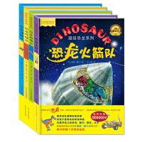 官方正版 恐龙系列绘本全4册精装硬壳恐龙救援队+恐龙挖掘队+恐龙冲锋队+恐龙火箭队中英文双语0-3-6周岁儿童绘本故事