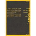 正版-H-回归生态的艺术教育 滕守尧 9787807183600 南京出版社 枫林苑图书专营店