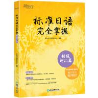 新东方 标准日语完全掌握 初级词汇篇
