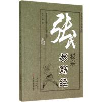 张氏秘宗易筋经 河南科学技术出版社