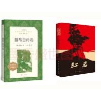 普希金诗选(教育部统编《语文》推荐阅读丛书) + 红岩(七年级下册必读)