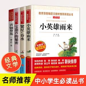 草房子+时代广场的蟋蟀+宝葫芦的秘密(全三册)三四五年级课外阅读书籍 中国儿童文学故事