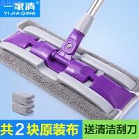 平板拖把家用瓷砖地拖布懒人免手洗一拖净木地板拖地干湿两用 紫-色 紫色(二块布)
