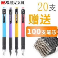 晨光圆珠笔批发办公文具用品蓝色笔芯原子笔按动油笔30支