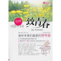 致青春――那些年我们爱的钢琴曲9787564415143 梁淇� 北京体育大学出版社