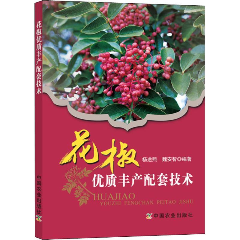 花椒优质丰产配套技术 中国农业出版社 【文轩正版图书】