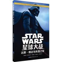 星球大战达斯・维达与失落之军 世界图书出版有限公司北京分公司