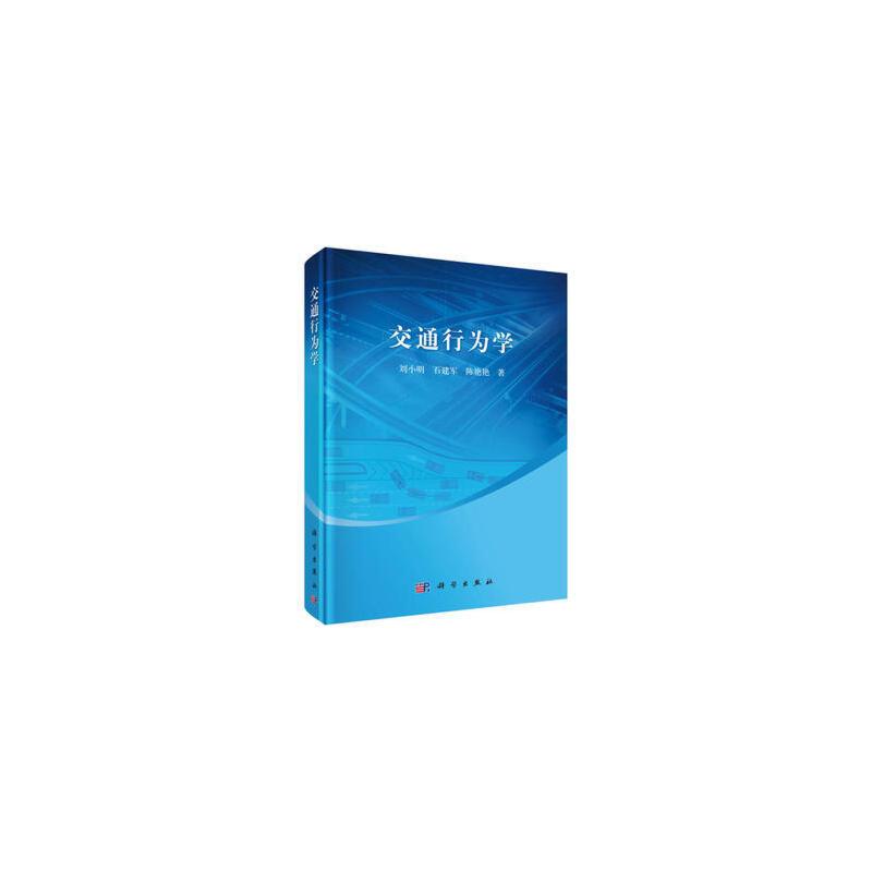 交通行为学 刘小明,石建军,陈艳艳 9787030548610 全新正版教育类图书