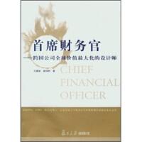 首席财务官:跨国公司全球价值*化的设计师,王建新,崔伟利,复旦大学出版社9787309042030