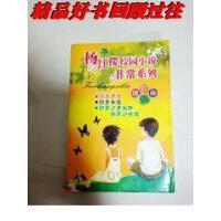 【二手旧书9成新】 杨红樱校园小说非常系列()