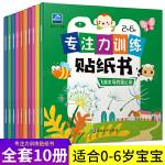 贴纸书系列全10册儿童书籍宝宝幼儿绘本阅读 亲子幼儿园小班中大班故事书启蒙早教书0-1-2-3-4-5一6岁图书三四学