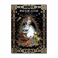 Icon of Europe Mythology Legend Fairy Tales神话传说童话插画艺术画集日本原版