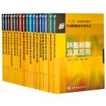 合成树脂及应用丛书(套装共17册)