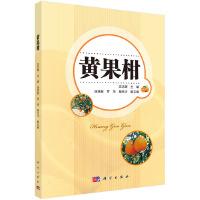 黄果柑生态区划与高效栽培