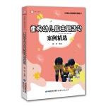 重构幼儿园主题活动案例精选(全国幼儿教师培训用书)