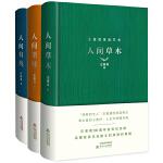 汪曾祺生活三书(精装全3册)