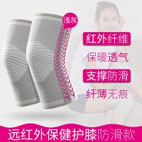 护膝保暖老寒腿薄款夏季空调房男女士无痕关节保暖炎护膝 支撑款