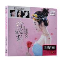 车载cd 发烧人声cd光盘 网络HiFi情歌精选 正版汽车音乐cd碟片
