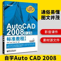 AutoCAD2008中文版标准教程 第2版 AutoCAD2008从入门到精通 cad2008自学教程书籍 计算机辅