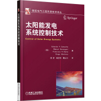 太阳能发电系统控制技术(国际电气工程先进技术译丛) (西) Eduardo F. Camacho ... 机械工业出版