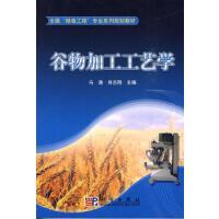 【二手书9成新】谷物加工工艺学 马涛,肖志刚 科学出版社 9787030256928