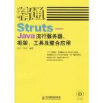 精通Struts-Java流行服务器 框架 工具及整合应用(含盘) 戎伟,张双 人民邮电出版社