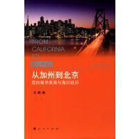【正版全新直发】从加州到北京:我的留学美国与海归经历 王蕤 9787010143231 人民出版社