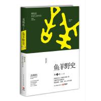 高晓松鱼羊野史第3卷