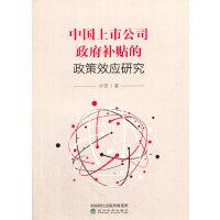 中国上市公司政府补贴的政策效应研究