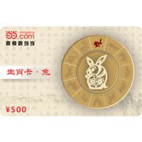 当当生肖卡-兔500元【收藏卡】